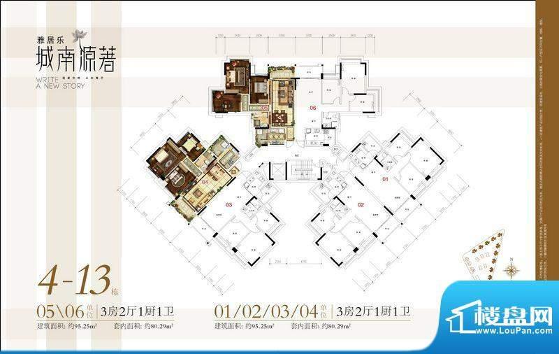 雅居乐城南源著4-13面积:0.00平米
