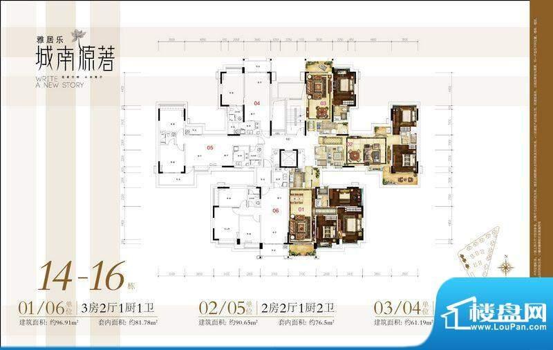 雅居乐城南源著14-1面积:0.00平米