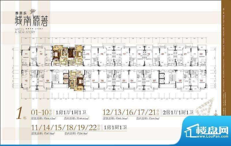 雅居乐城南源著1栋标面积:0.00平米