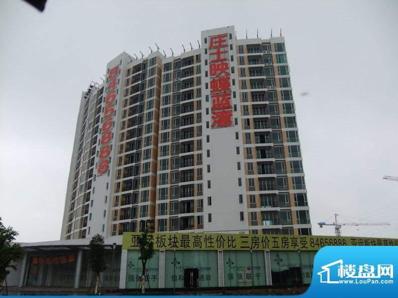 庄士映蝶蓝湾外立图(2010.6)
