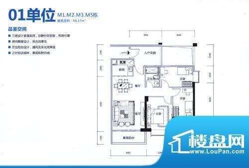天马河公馆01单位 3面积:96.17平米