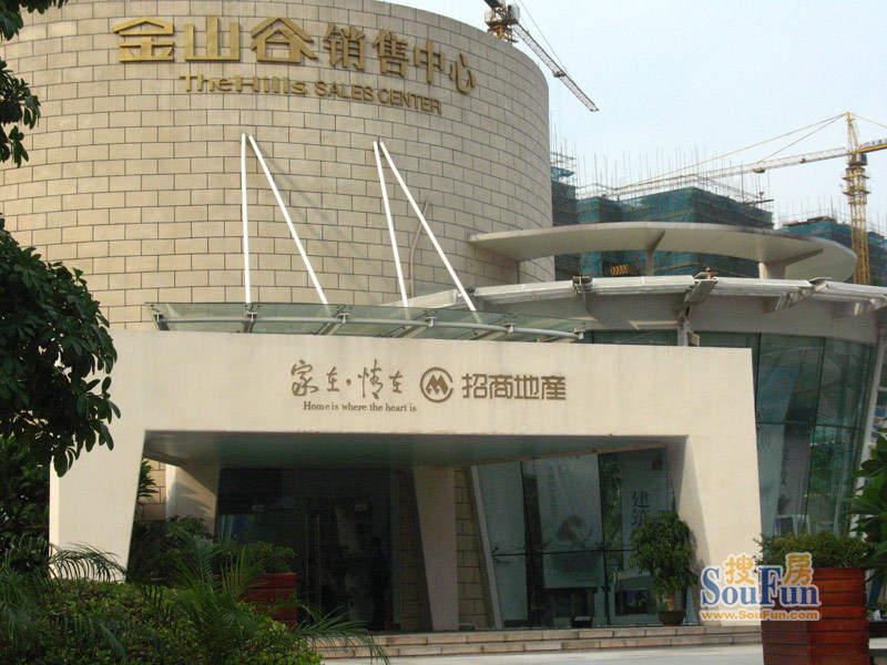 招商金山谷销售中心(2010.7)