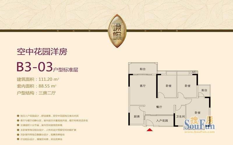 大城云山B3-03户型图面积:111.20平米