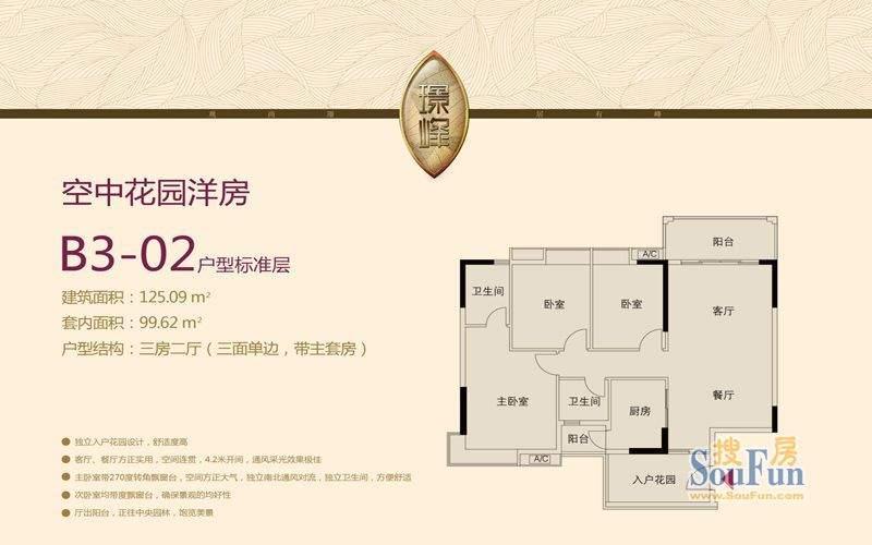 大城云山B3-02户型图面积:0.00平米