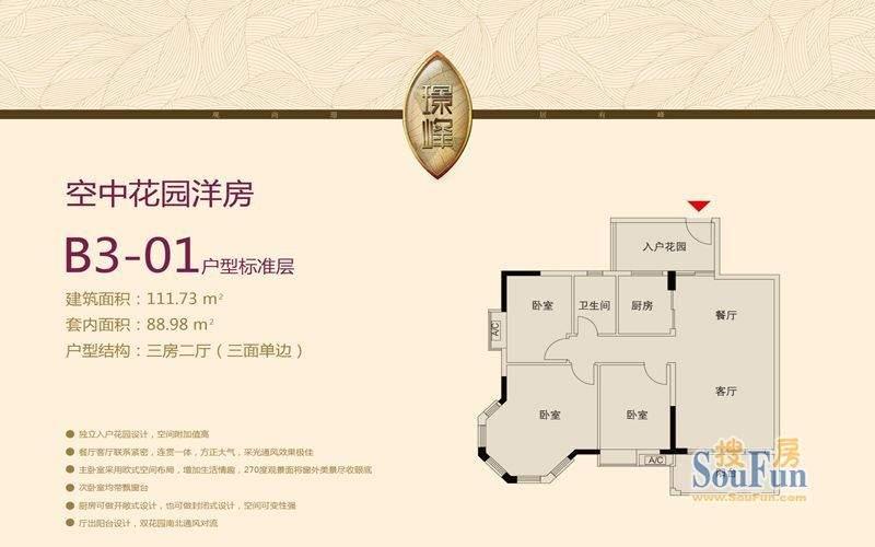 大城云山B3-01户型图面积:0.00平米