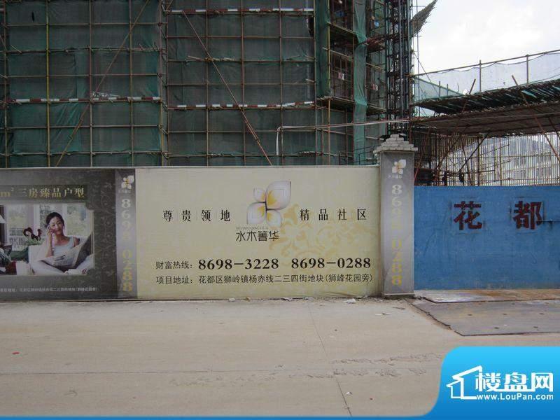 水木箐华外立面(2012.2.7)