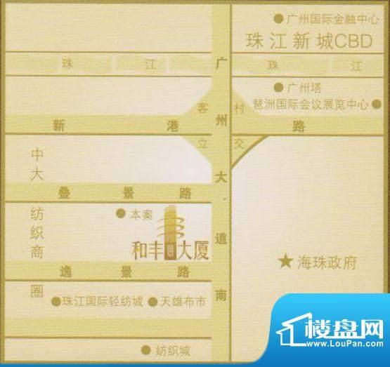 和丰大厦交通图