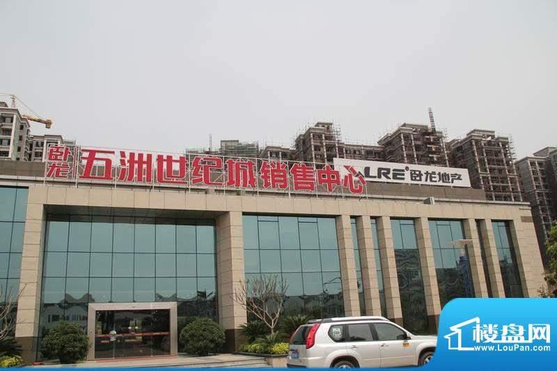 卧龙五洲世纪城外景图2012.3.31