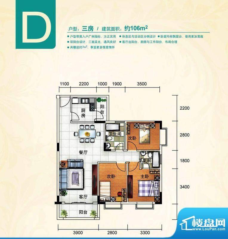翡翠城D户型 3室2厅面积:106.00平米