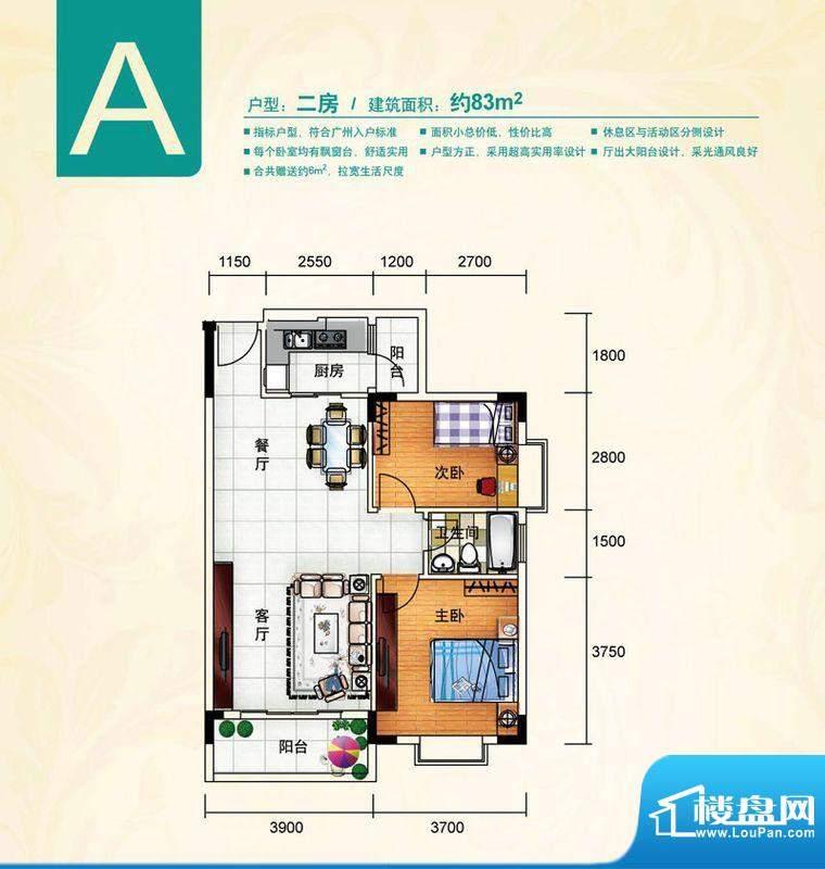翡翠城A户型 2室2厅面积:83.00平米
