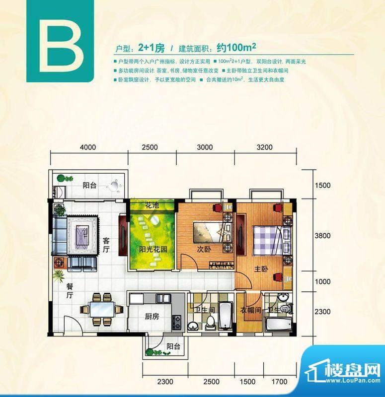 翡翠城B户型 3室2厅面积:100.00平米