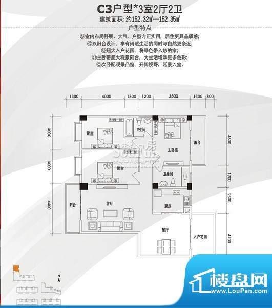 美景国际公寓C3户型面积:120.00平米