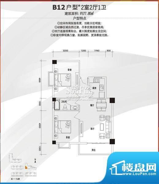 美景国际公寓B12户型面积:120.00平米