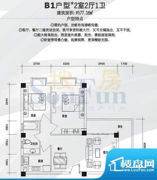 美景国际公寓A栋B1户面积:77.16平米