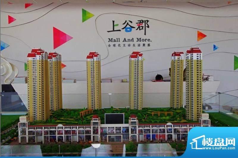 上谷郡沙盘实景图2012-9-14