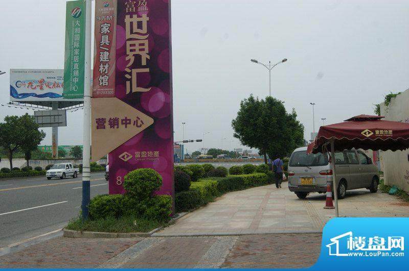 富盈花样年华销售中心实景(2012-5-31)
