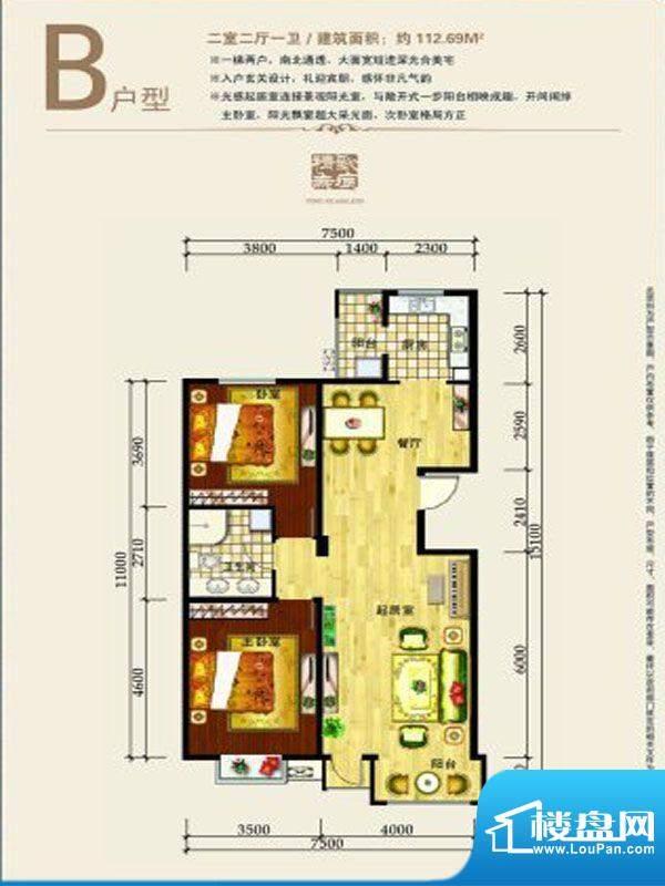 凯德世家户型图 b户面积:112.69m平米