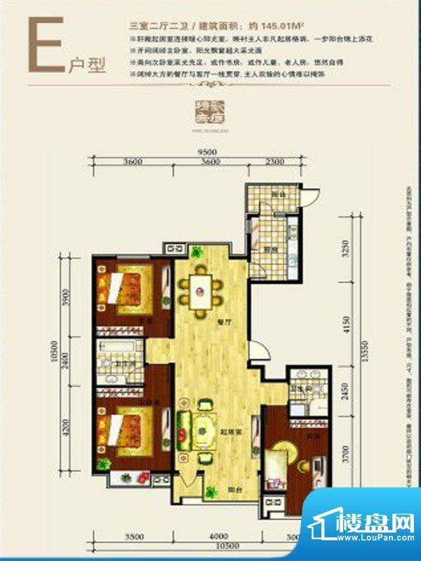 凯德世家户型图 e户面积:145.01m平米