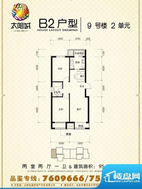 太阳城二期9#_B2面积:0.00m平米