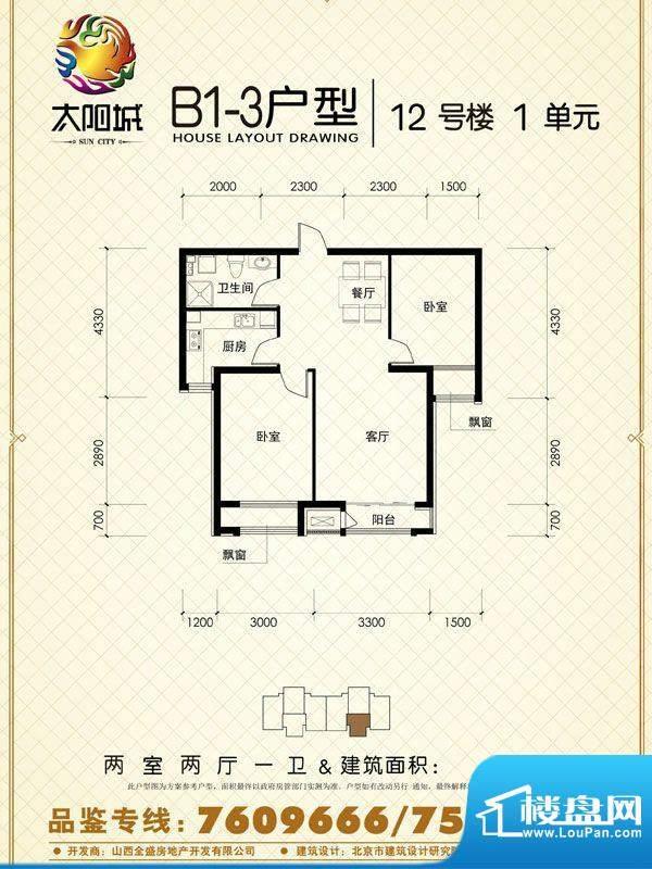 太阳城12#gai-B1-3面积:0.00m平米