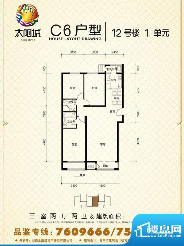 太阳城12#gai-C6面积:0.00m平米
