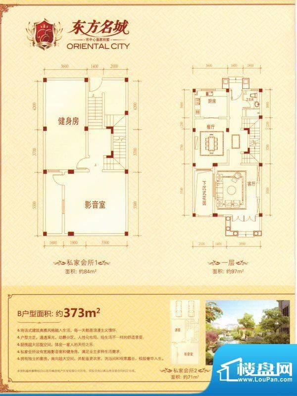 东方名城户型图 面积:0.00m平米