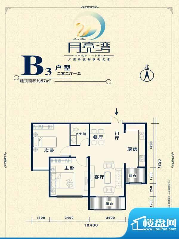 月亮湾户型B3 2室2厅面积:87.00m平米