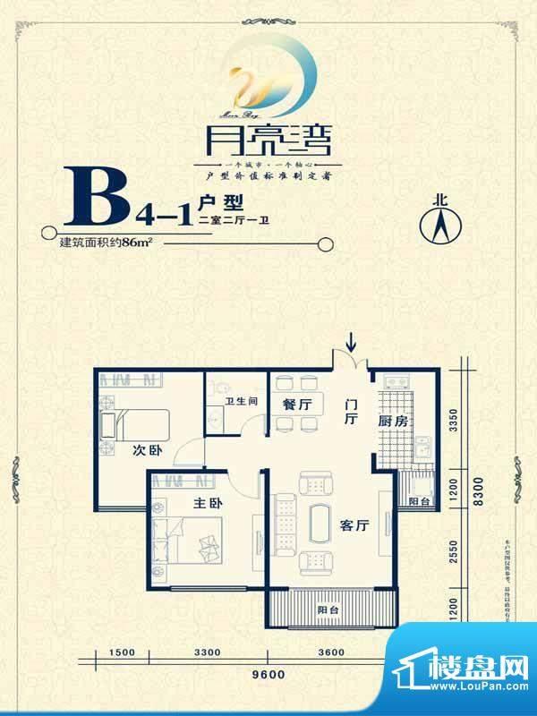 月亮湾户型B4-1 2室面积:86.00m平米