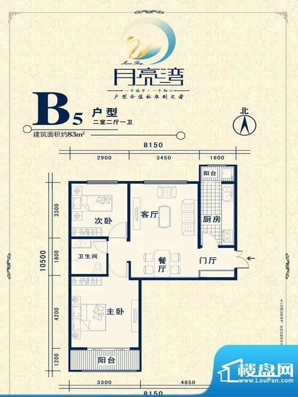 月亮湾户型B5 2室2厅面积:83.00m平米