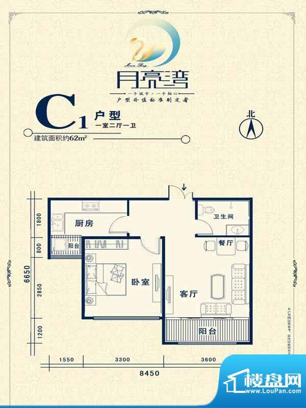 月亮湾户型C1 1室2厅面积:62.00m平米