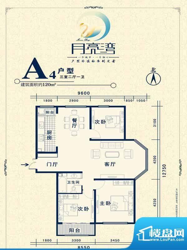 月亮湾户型A4 3室2厅面积:120.00m平米