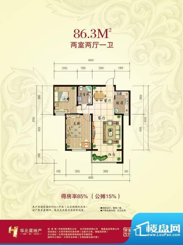 华北星城24-H86.3面积:0.00m平米