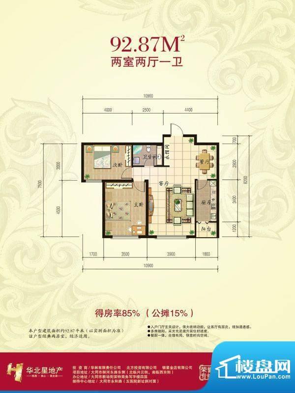 华北星城16D-B 92.8面积:0.00m平米