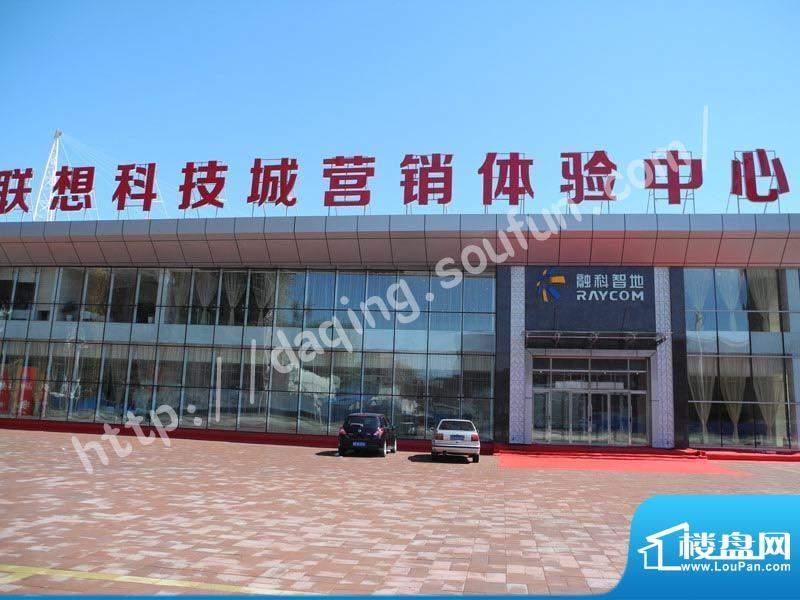 联想科技城售楼处外景图(2012.0514)
