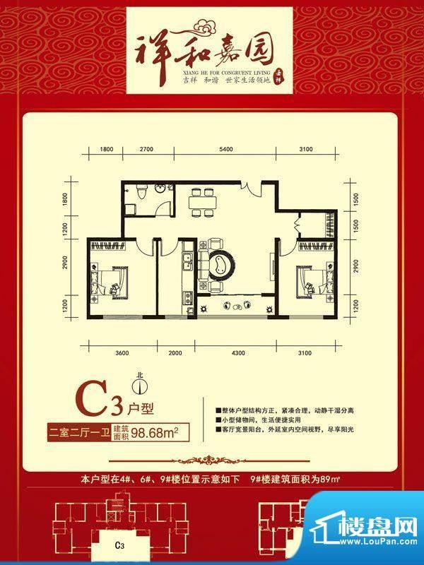 祥和嘉园户型正面C3面积:0.00m平米