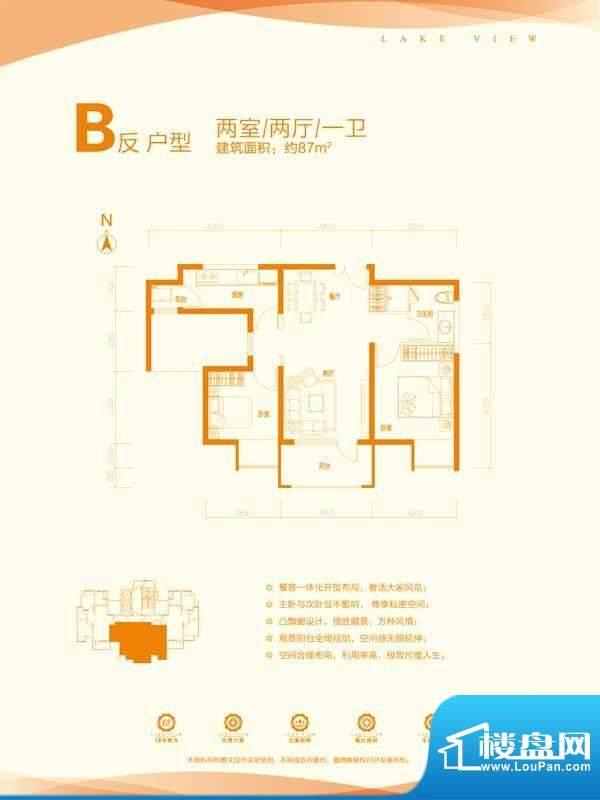 富力城户型单页制作面积:87.00m平米