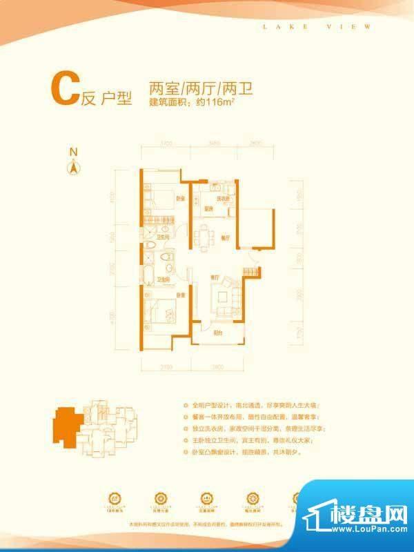 富力城户型单页制作面积:116.00m平米