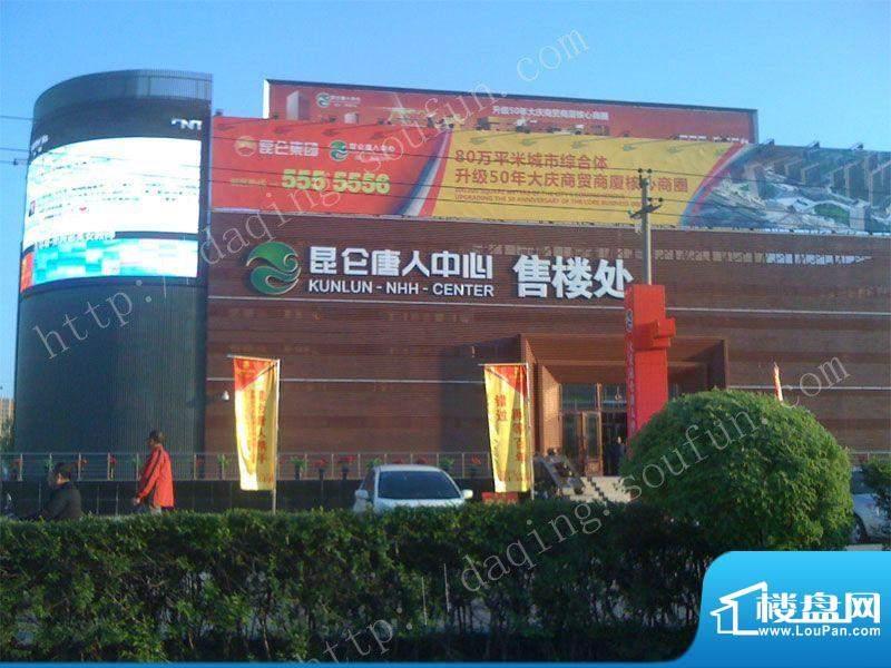 昆仑唐人中心昆仑唐人中心售楼处(2012-