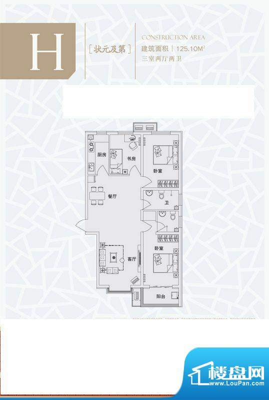 华舜学府高层H户型 面积:125.10m平米