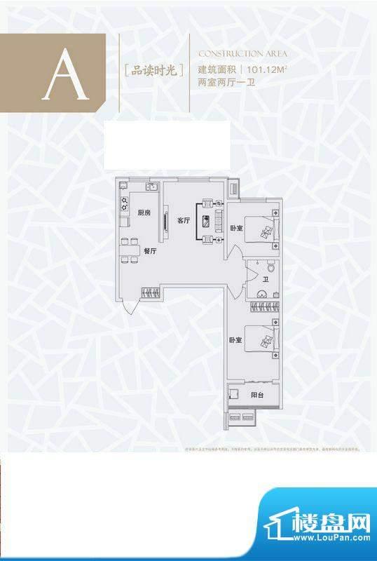 华舜学府高层A户型 面积:101.12m平米