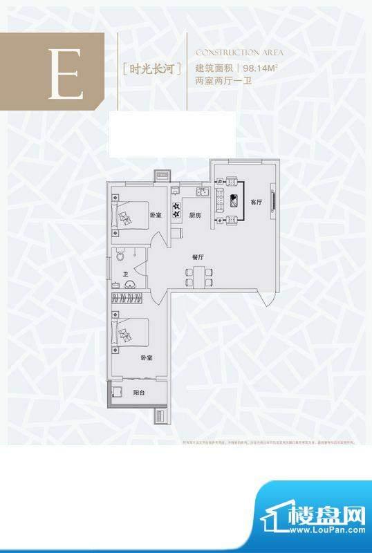华舜学府高层E户型 面积:98.14m平米