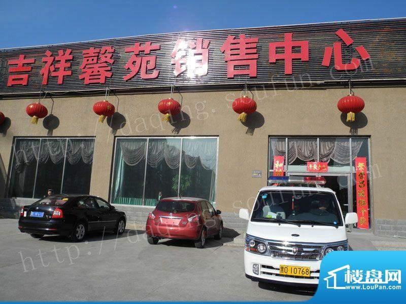吉祥馨苑一期售楼处外景图(2012.03.19