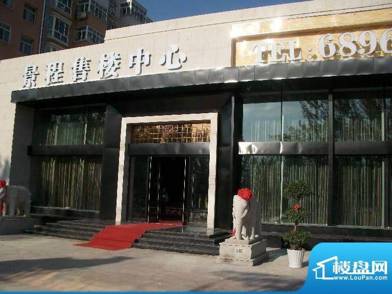 景程售楼处外景图(2011-10)
