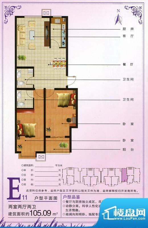 领秀紫晶城11号楼E户面积:105.09m平米