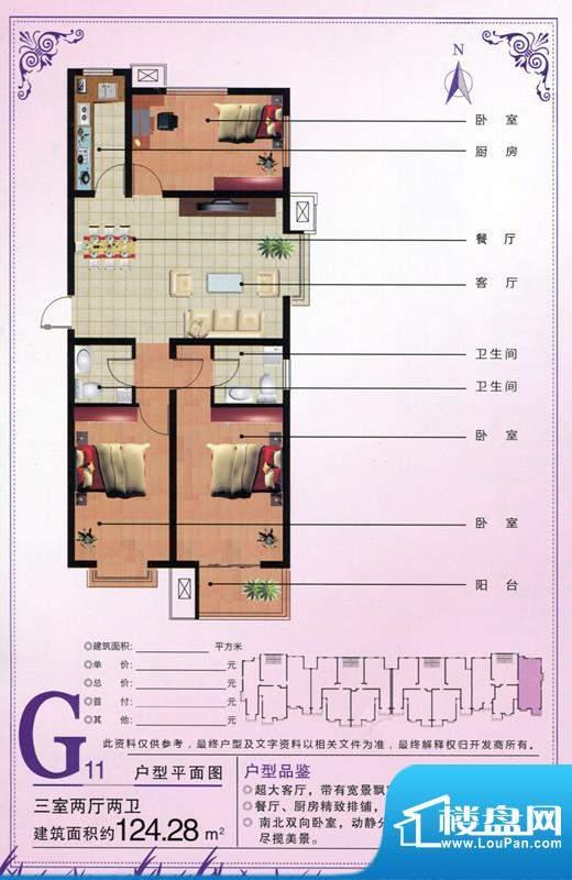 领秀紫晶城11号楼G户面积:124.28m平米