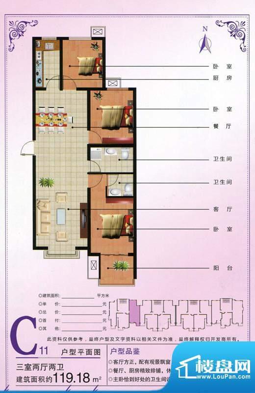 领秀紫晶城11号楼C户面积:119.18m平米