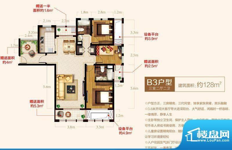 亿丰赛格数码城3号楼面积:128.00m平米