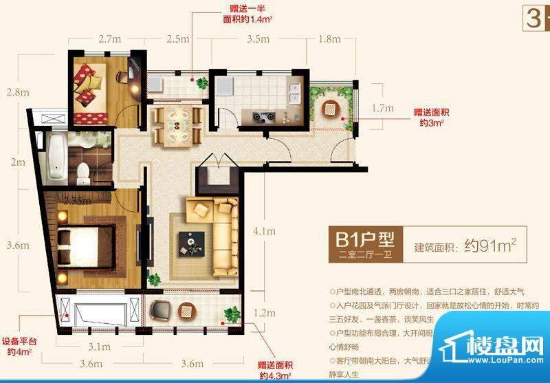 亿丰赛格数码城3号楼面积:91.00m平米