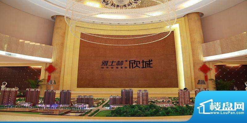 雅士林欣城营销中心(2012-9)