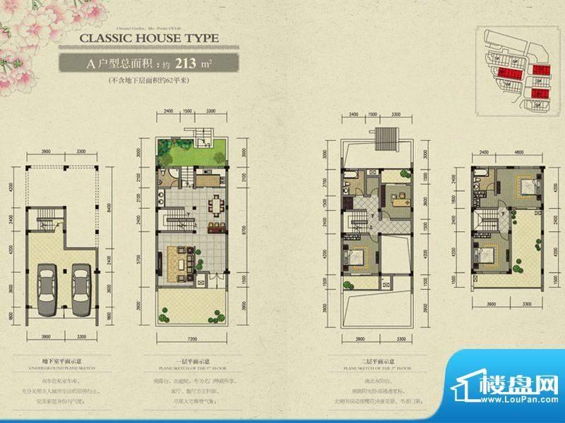 东方花园A户型 4室2面积:213.00m平米